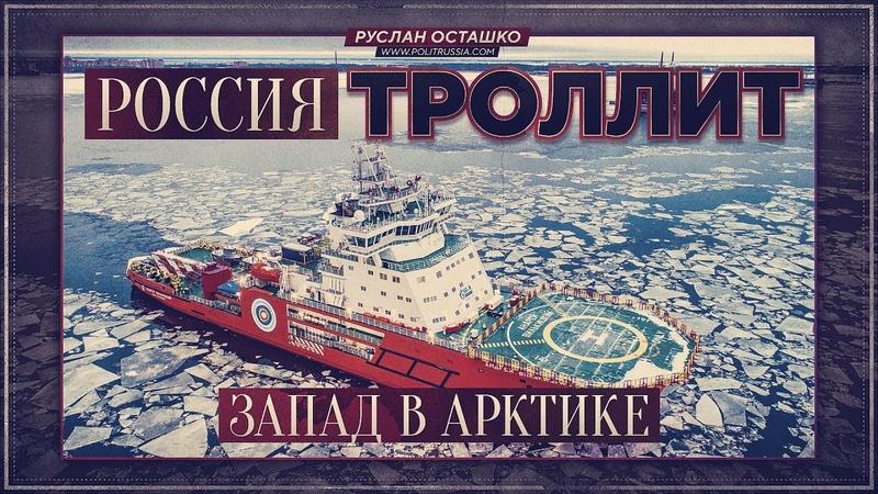 Россия троллит запад в Арктике Руслан Осташко