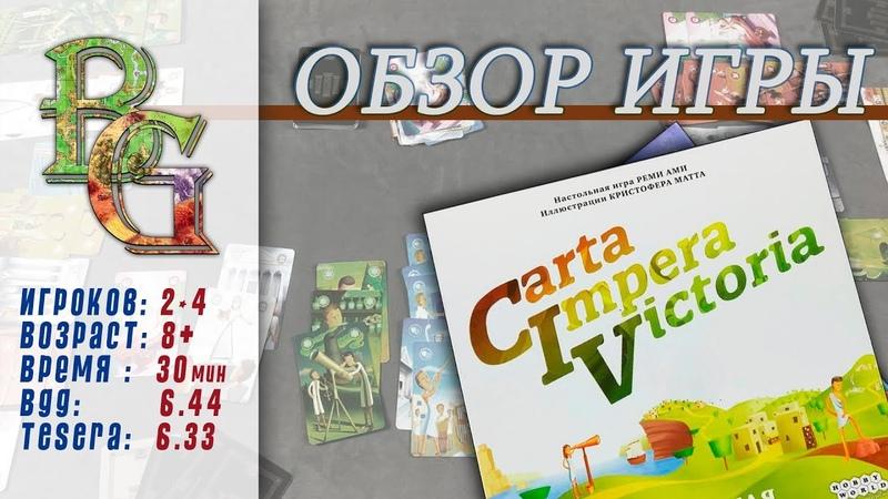 Настольная игра Carta impera Victoria Обзор