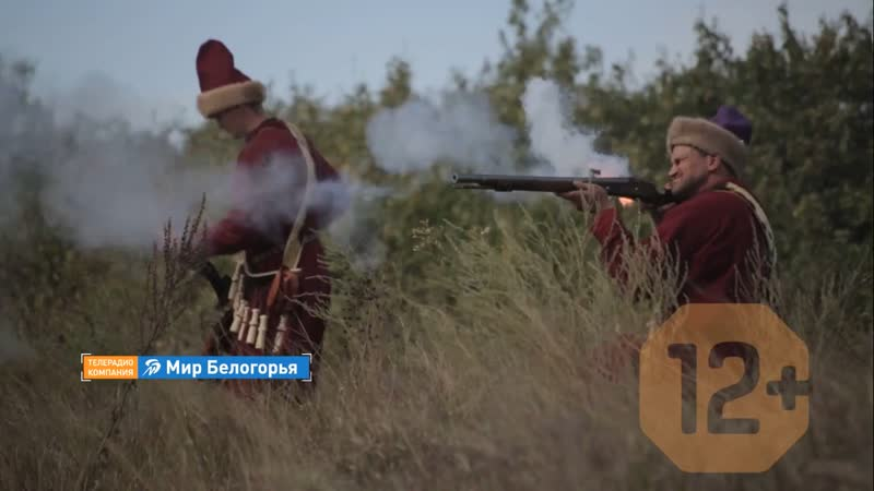 Фестиваль «Белгородская черта»: реконструкция истории (анонс)