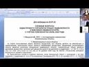 Сложные вопросы кадастрового учета. Мазуров. Вебинар 29 07 2020