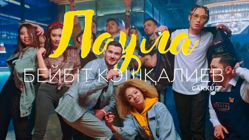 Бейбіт Көшқалиев - Лаула бүйтіпбиле
