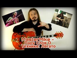 MasterMike - Пару Слов О Технике: Легато