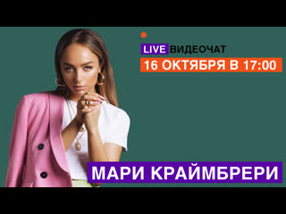LIVE Видеочат со звездой на МУЗ-ТВ: Мари Краймбрери