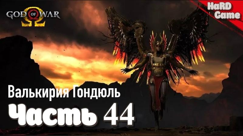 God of War 4 Сложность БОГ ВОЙНЫ 1440p60fps Часть 44 Валькирия Гондюль Муспельхейм