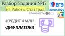 Разбор Задачи №17 из работы Статград от 30 сентября 2020