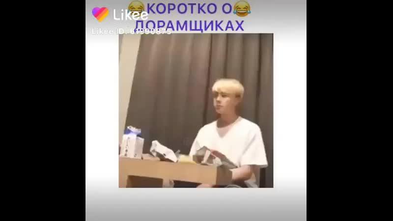 Коротко о дорамщиках))
