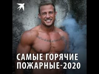 Самые горячие пожарные-2020