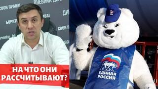Есть ли шансы у «Единой России» на выборах? | Бондаренко