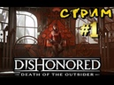 Dishonored death of the outsider Прохождение 1