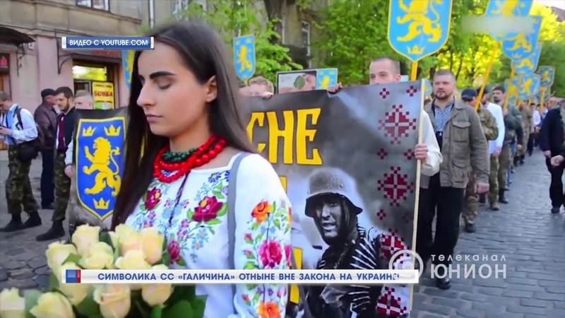 Символика СС Галичина отныне вне закона на Украине 28 05 2020 Панорама