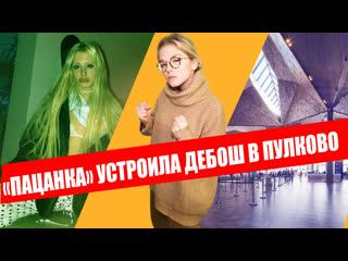 УЧАСТНИЦА ТЕЛЕШОУ ИЗБИЛА ПОЛИЦЕЙСКОГО // КУПИТЬ ЛЕВЫЙ АККАУНТ КАРШЕРИНГА. 16+ . НЕВСКИЕ НОВОСТИ