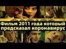 ЗАРАЖЕНИЕ СМОТРЕТЬ ОНЛАЙН РУССКИЙ ТРЕЙЛЕР 2011 ТОПОВЫЙ ФИЛЬМ ПРО ВИРУС