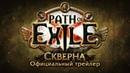 Path of Exile Скверна Официальный трейлер и комментарии от разработчиков