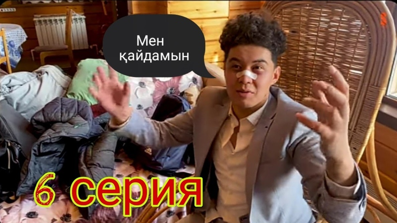 Қабдол қайда Меховая 8 1 6 серия