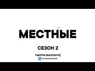Шестая серия второго сезона тревел-шоу Местные  Новосибирск