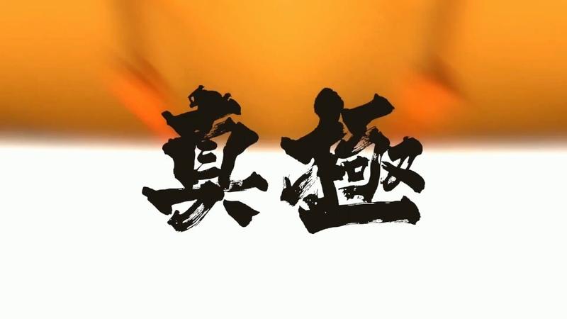I K O Kyokushinkaikan Kata Saifa