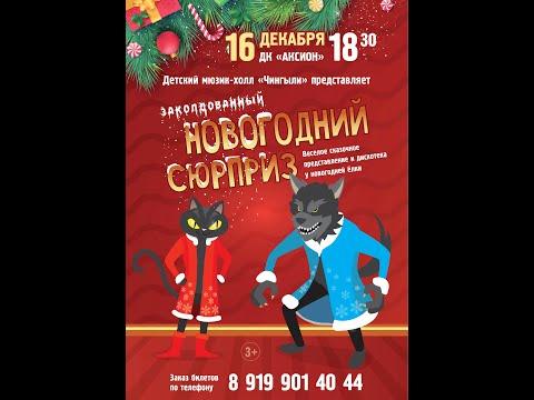 Детский мюзик-холл Чингыли - Заколдованный новогодний сюрприз