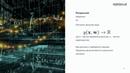Евгений Разинков. Лекция 2. Линейные модели регрессии (курс Машинное обучение , весна 2019)