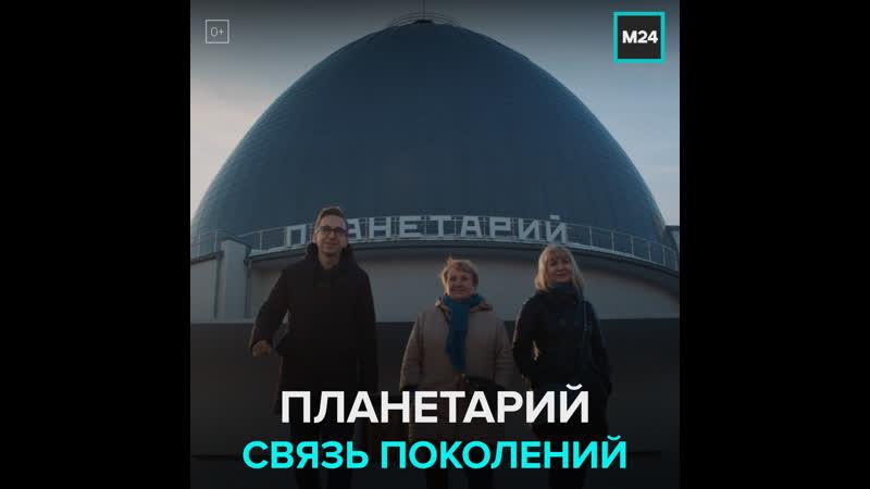 Под куполом московского планетария Москва 24