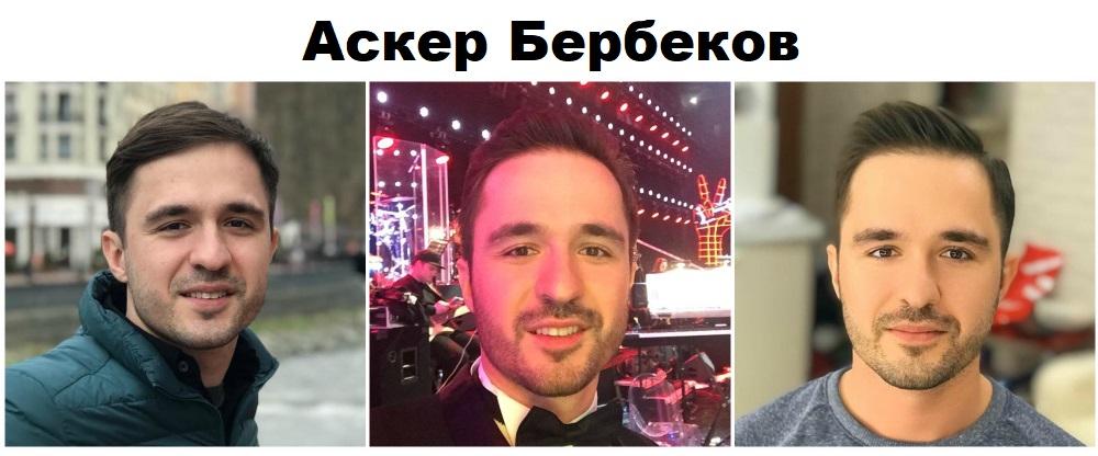Аскер Бербеков победитель шоу Голос 8 сезон фото, видео, инстаграм