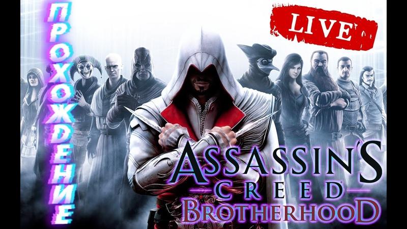 ► Assassin's Creed 2 Brotherhood ◄ Ep.5 Финал Final. Борджиа Borgia. Яблоко Эдема Apple of Eden.