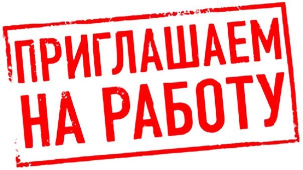Администрации МО Балезинское требуются специалисты на долж