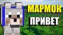 Мармок снял видео про Баги, Приколы, Фейлы на моем майнкрафт сервере   Marmok в Minecraft!
