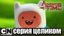 Время приключений Унывашки Вишнёвая Содовая серия целиком Cartoon Network