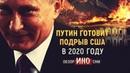 Путин готовит подрыв США в 2020 году Обзор ИноСМИ