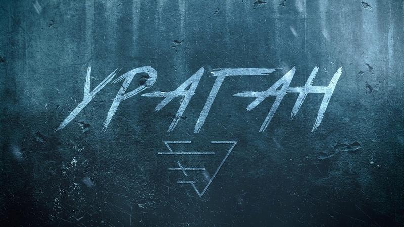 FOB!A - УРАГАН (ALBUM TEASER)