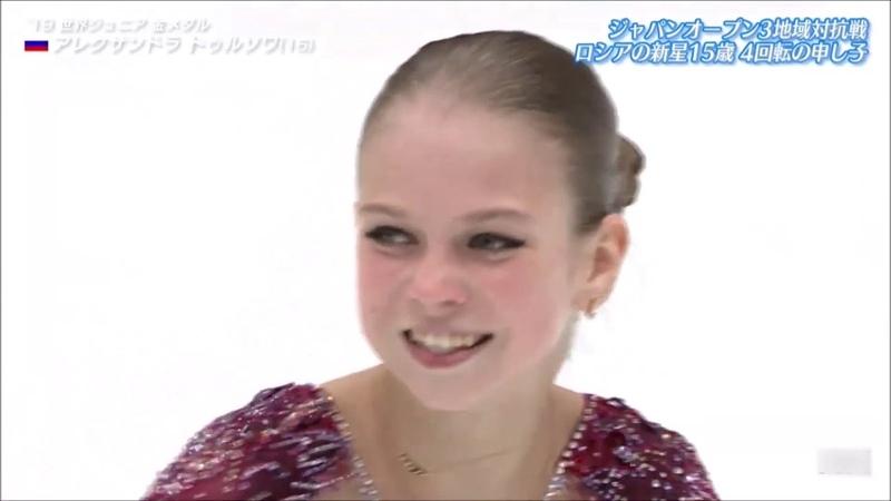 Четыре четверных прыжка Александры Трусовой на Japan Open