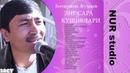 Ботиржон Жумаев (Классик кушиклари) 2008 йил