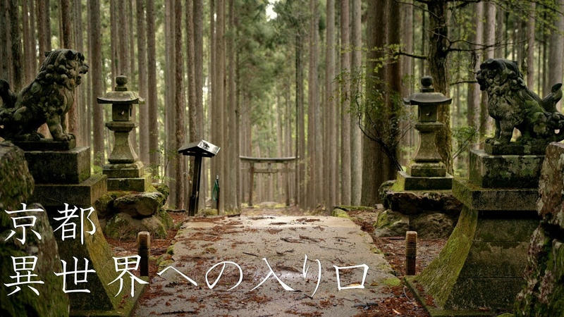 異世界への入り口 京都の穴場スポット② A secret spot in Kyoto Kyoto Japan