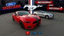 Ford Mustang 2.3 EcoBoost. Обзор. Гонка Механика или Автомат