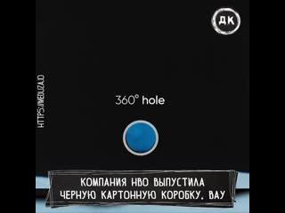 Коробка от hbo | дерзкий квадрат