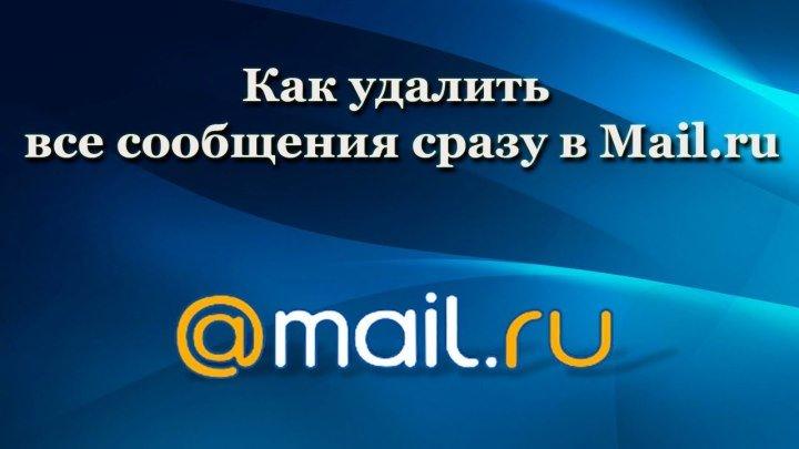 Как удалить все письма с почтового ящика на Mail.ru