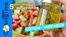 СОУСЫ ЗАПРАВКИ для салатов овощей рыбы птицы мой ТОП самых простых соусов заправок
