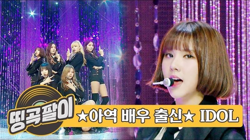 올케다방의 추억의 띵곡팔이 - 떡잎부터 다르다 아역 배우 출신 아이돌☆ 5