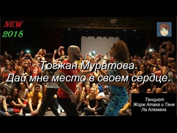 Дай мне место в своем сердце Тогжан Муратова Танцуют Жорж Атака и Таня Ла Алемана NEW 2018