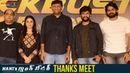 Nani's Gang Leader Movie Thanks Meet Karthikeya Vikram Kumar Anirudh Mythri Movie Makers