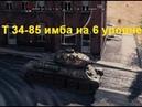 Танк Т 34 85 М - однозначно стоит брать.