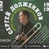 Sergey Dolzhenkov TrombonePlayer