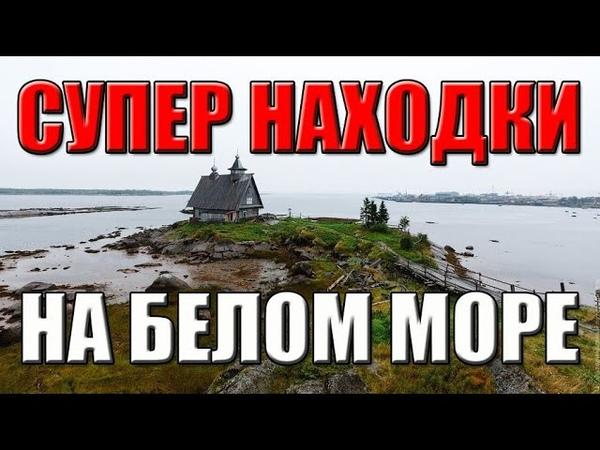 Невероятные находки на Белом море! Классный коп металла с Garrett Ace Go Find!