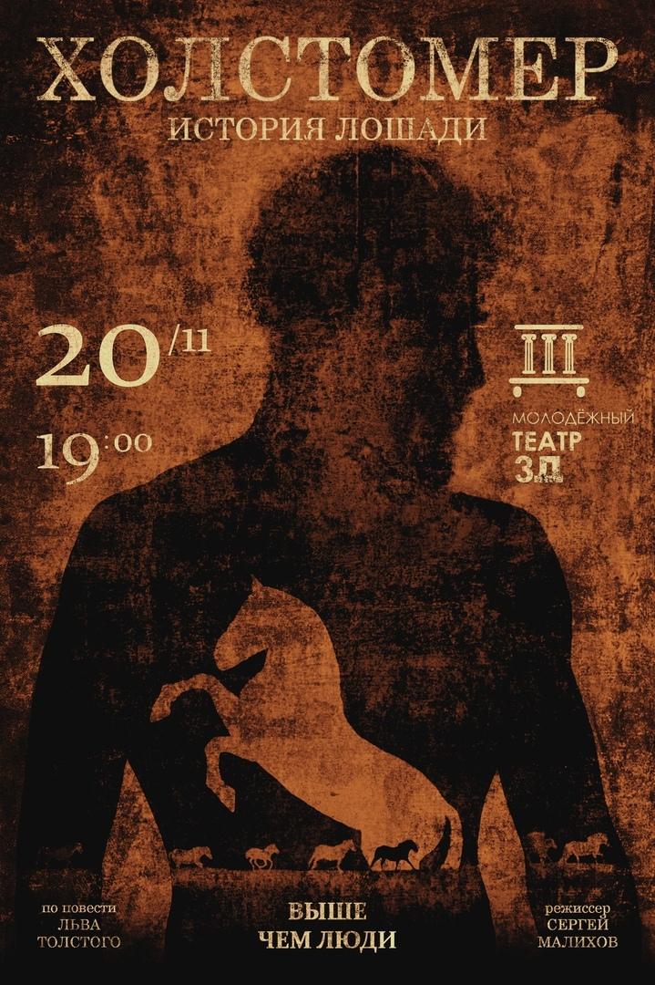 Театральный фестиваль «АВАНСЦЕНА», изображение №6