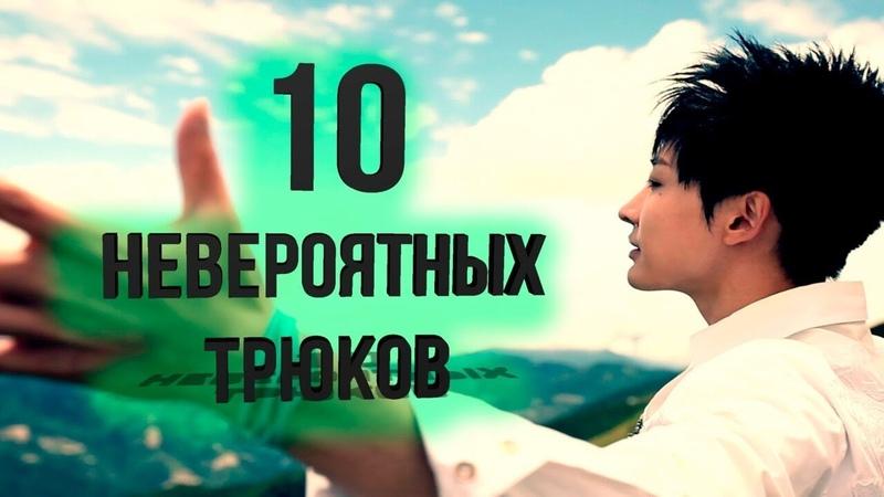 10 НЕВЕРОЯТНЫХ ФОКУСОВ КИТАЙСКОГО МАГА 2