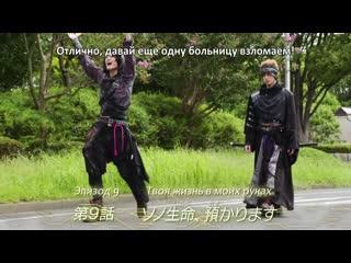 FRT Sora Kamen Rider Zero-One - 09 1080p