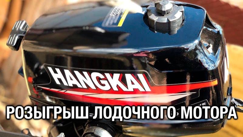 ⚙️🔩🔧 РОЗЫГРЫШ лодочного мотора HANGKAI 4