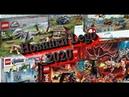 Новинки Lego 2020-2021