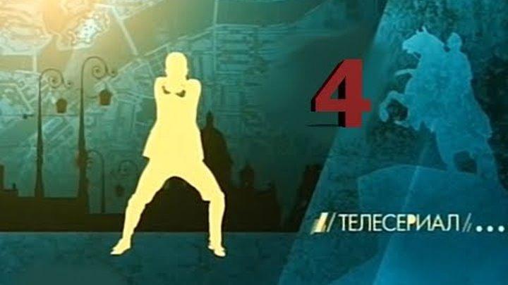 Криминальный детектив Фильм АГЕНТ ОСОБОГО НАЗНАЧЕНИЯ ВЕСЬ 4 СЕЗОН серии 1 8 русский боевик
