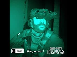Call of duty modern warfare. ждите сюрпризов 25 октября